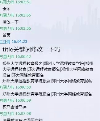 QQ聊天记录