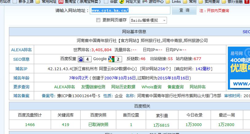 中青旅网站排名截图