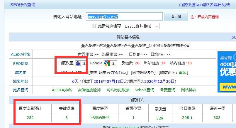 tgglc.cn排名截圖