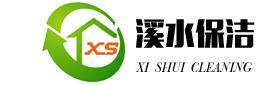 与郑州溪水保洁有限公司对接聊天记录