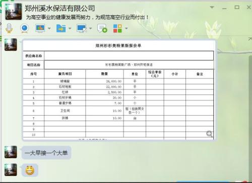 与郑州溪水保洁有限公司对接案例